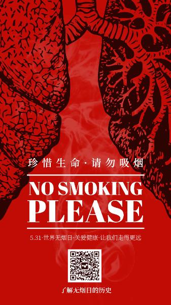 世界无烟日戒烟黑色肺恐怖