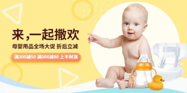 母婴用品折扣活动