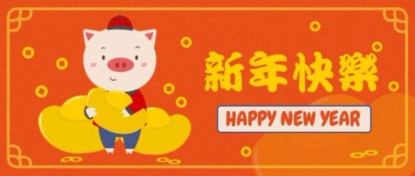 新年快乐猪年大吉