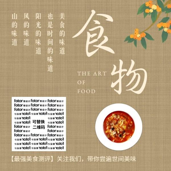 食物美食土特产中国风文艺