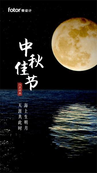 蓝色简约图文中秋满月祝福手机海报模板