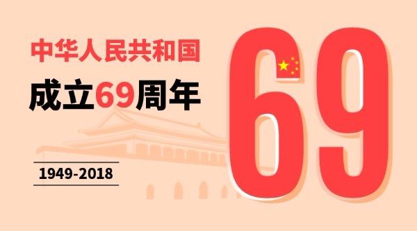 国庆69周年