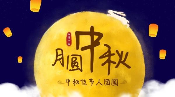 手绘风传统节日中秋节