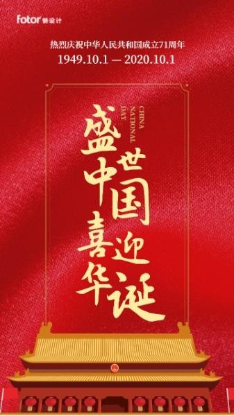 红色喜庆喜迎祖国71华诞国庆节