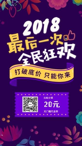 2018全民狂欢节