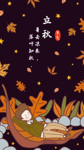 二十四节气立秋
