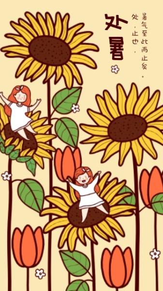 处暑向日葵