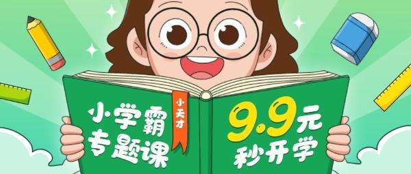 绿色小学霸专题课矢量卡通