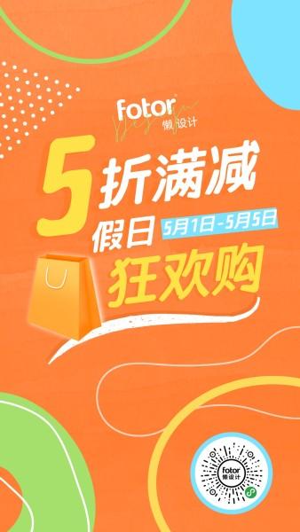橙色五一促销优惠折扣手机海报模板