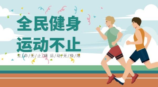 全名健身运动跑步