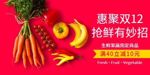 双12生鲜果蔬促销活动