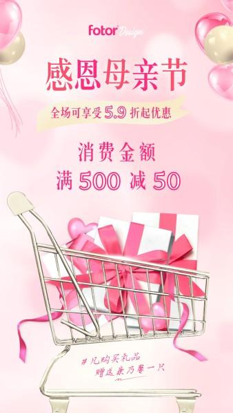 粉色少女风母亲节促销活动手机海报模板
