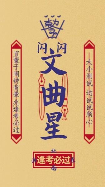 春节祈福求符文曲星