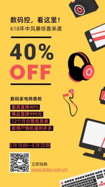 黄色卡通618数码产品促销