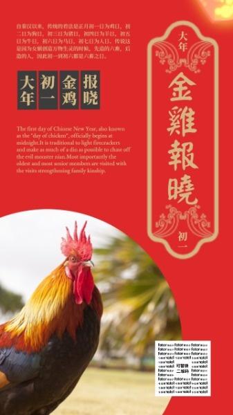 春节新年鼠年金鸡报晓红色初一