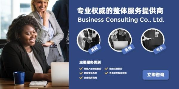 蓝色简约企业服务公司宣传淘宝banner