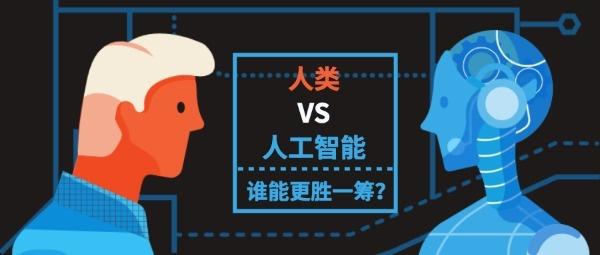 人类vs人工智能AI