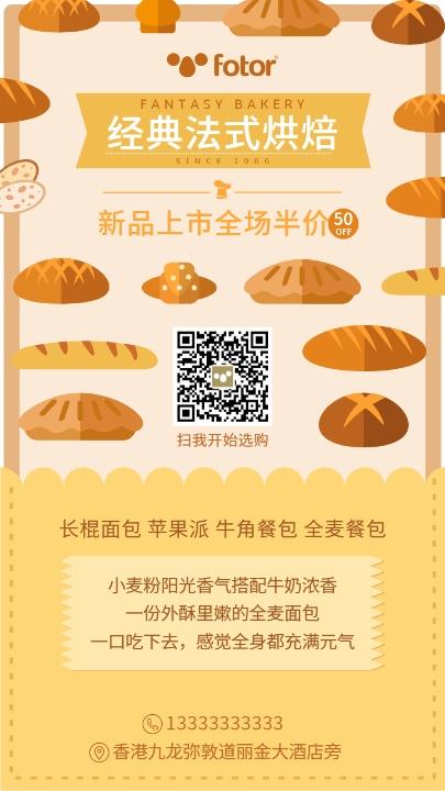 烘焙面包蛋糕宣传