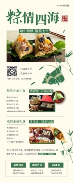 绿色中国风端午节粽子特供