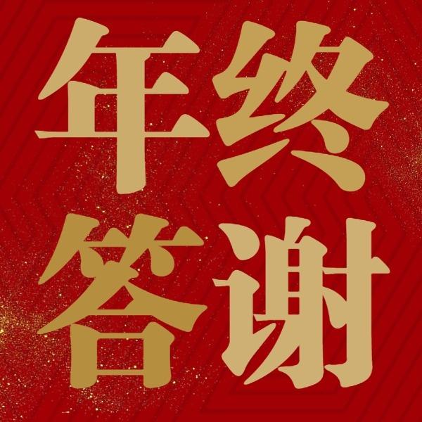 红色喜庆年终答谢宴会