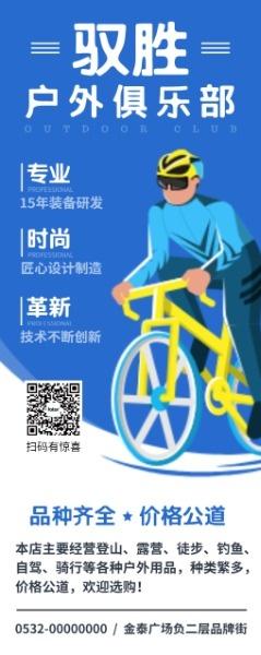 骑行运动用品户外俱乐部