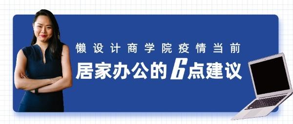 藍色商務遠程復工公眾號封面大圖