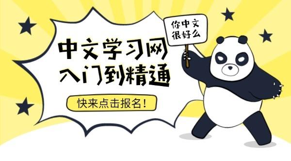 卡通功夫熊猫中文学习网