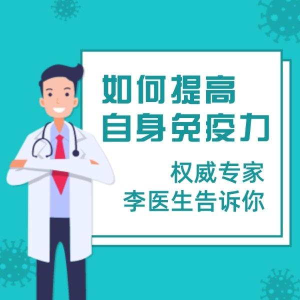 蓝色卡通健康科普医疗知识宣传