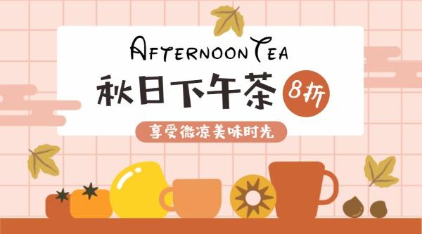 秋日下午茶8折促销活动