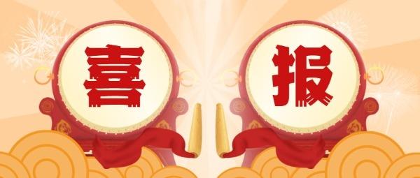 喜报中国风敲鼓手绘插画