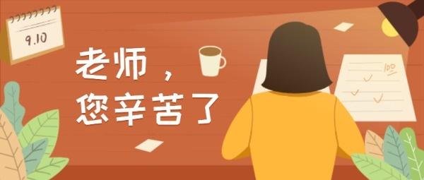 教师节感恩祝福插画