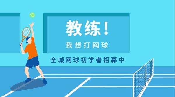 网球培训招募