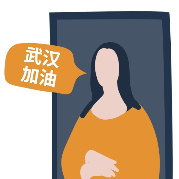 名人蒙娜麗莎抗疫疫情中國加油插畫