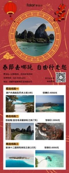 红色中式春节外出旅游指南