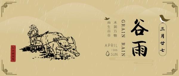 中国风谷雨传统二十四节气
