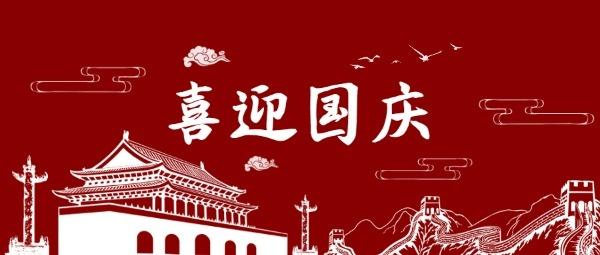 国庆节庆典活动