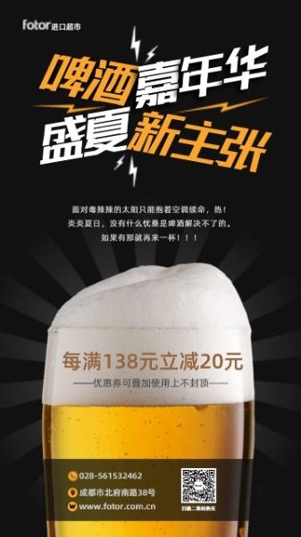 啤酒节嘉年华