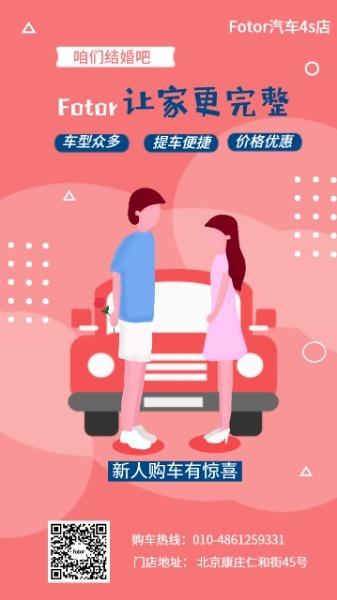 汽车4S店新人购车活动