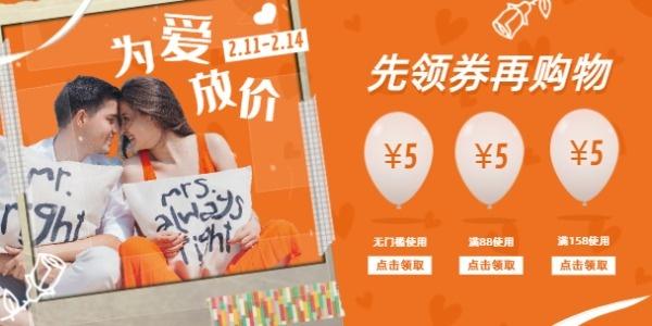 七夕節情人節520促銷折扣優惠浪漫情侶促銷優惠券淘寶banner