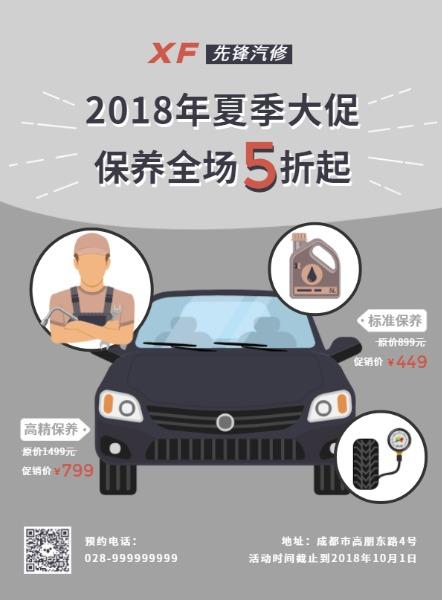 汽车维修保养4S店夏季促销