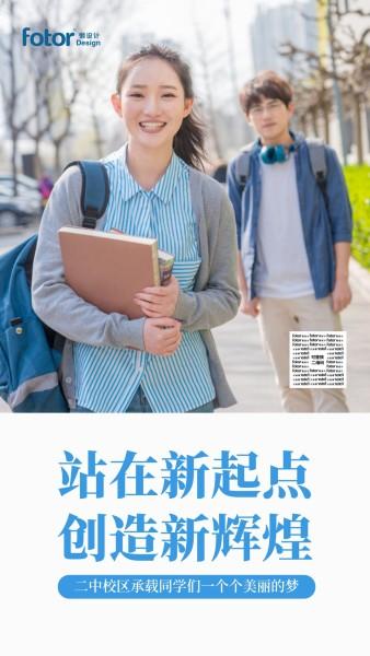 简约图文开学季氛围手机海报模板