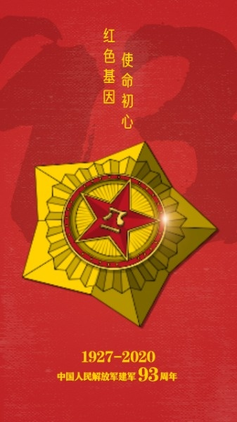 八一建军节军徽插画