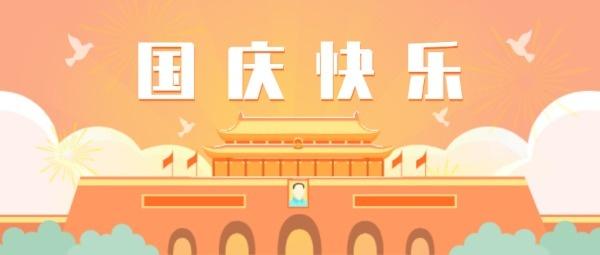 橙色卡通插画国庆节国庆快乐