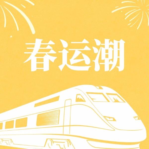 中式插畫春節春運