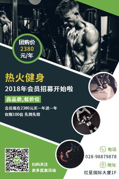 健身房健身俱乐部宣传