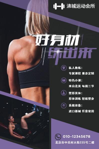 健身房健身俱乐部