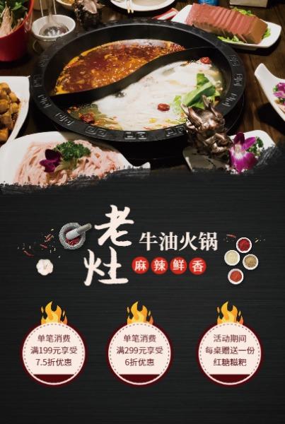 火锅川菜宣传