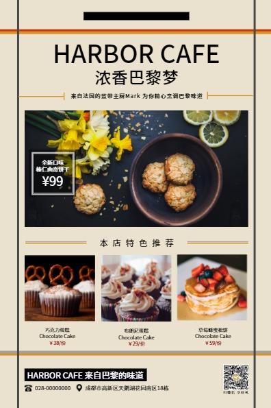 咖啡馆甜品店宣传推广