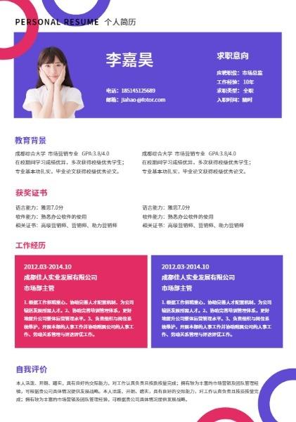紫色商务科技简约