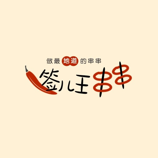 餐饮串串签签美食辣椒